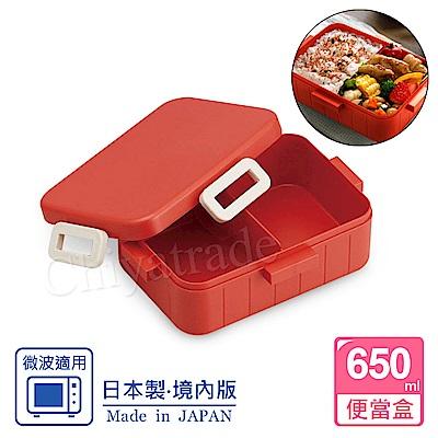 日系簡約 日本製 無印風便當盒 保鮮餐盒 辦公 旅行通用650ML-番茄紅