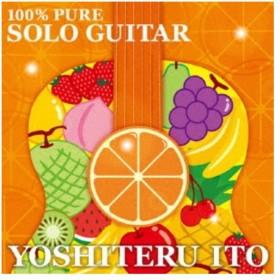 伊藤芳輝/100% ピュアー・ソロ・ギター 【CD】