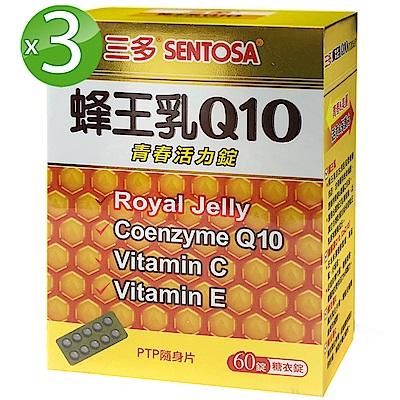三多 蜂王乳Q10青春活力錠 3盒組