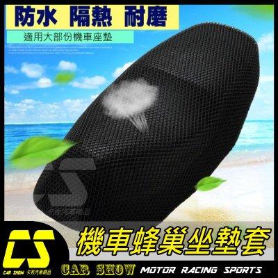 (卡秀汽車精品)4[T0145]機車座墊套 坐墊套 散熱墊 椅套 蜂巢網套 坐墊 防積水 防滑 隔熱 防曬 透氣彈力