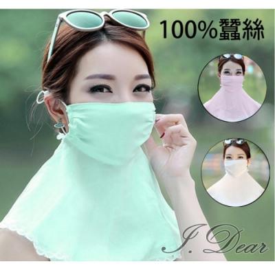 I.Dear-100%蠶絲雙紡紗戶外防曬防塵霾護頸真絲透氣口罩蒙面罩
