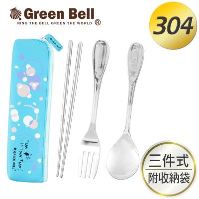 GREEN BELL綠貝幾何風304不鏽鋼環保餐具組-藍(含筷+叉+匙)