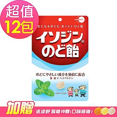 【必達舒】喉糖-沁涼薄荷口味x12包(91g/包,20190831到期)-加贈必達舒喉糖15顆