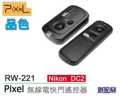 數配樂 免運 公司貨 PIXEL 品色 RW-221 無線 快門 遙控器 公司貨 Nikon DC2 D5500 D750 D610