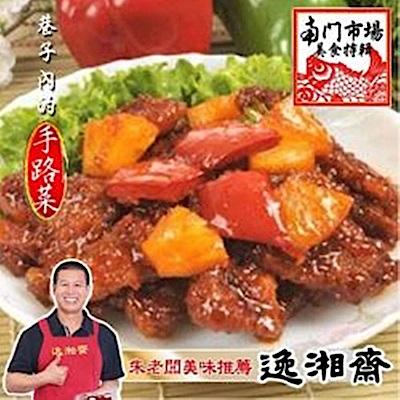 南門市場逸湘齋 咕咾肉(400g)