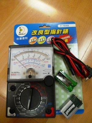 附發票*東北五金*正台灣製改良型指針錶,三用電錶,耐震!錶頭加裝減震彈簧,品質保證!