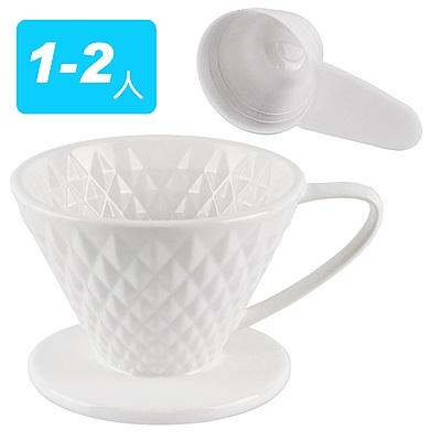 MILA鑽石型陶瓷濾杯(1-2人)白