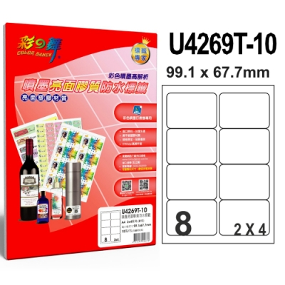 彩之舞 進口噴墨亮面膠質防水標籤 8格圓角 U4269T-10*2包