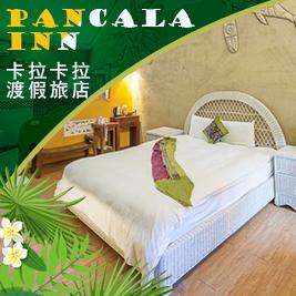 麻吉歡聚就到「卡拉卡拉渡假旅店」!道地南洋巴里島風格,宛如正身處異國,盡情與好友情人歡度佳節!