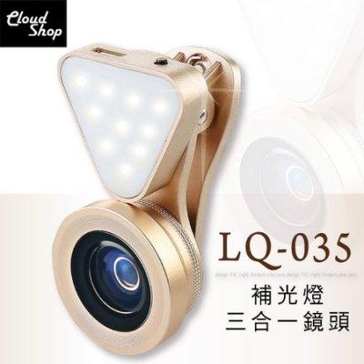 LIEQI LQ-035 夾式 手機 鏡頭 自拍神器 美肌鏡頭 補光燈 無暗角廣角鏡頭 微距