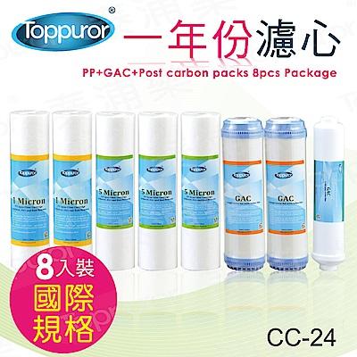 【Toppuror 泰浦樂】一年份濾心-國際規格-常規(8支入 CC-24)