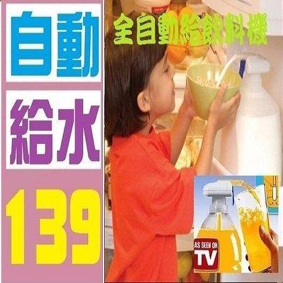 【三峽OGS】廚房給水機 飲水機 過濾器 ro逆滲透 濾心 冷飲瓶 烤肉爐 桶子雞