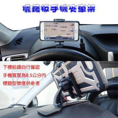 柒儀錶板 儀表板 三星 J7 PRO J730 8.5公分寬 手機導航 伸縮夾 橫豎導航 汽車儀俵版車架 支架