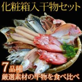 魚鶴の熊野海道干物セット7種14枚 化粧箱入【魚鶴商店】◆◆