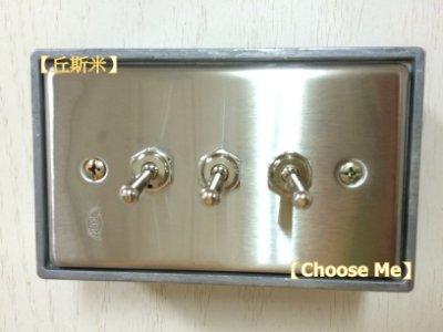 【丘斯米 Choose me】工業風  復古  開關插座  不鏽鋼  三孔  上下開關  搖臂開關  MIT  CE認證