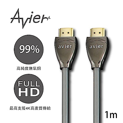 【Avier】HDMI經典款高畫質影音傳輸線(1M)