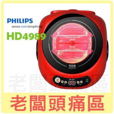 老闆頭痛區~PHILIPS飛利浦 HD4989 黑晶爐 HD-4989 ~烤肉火鍋