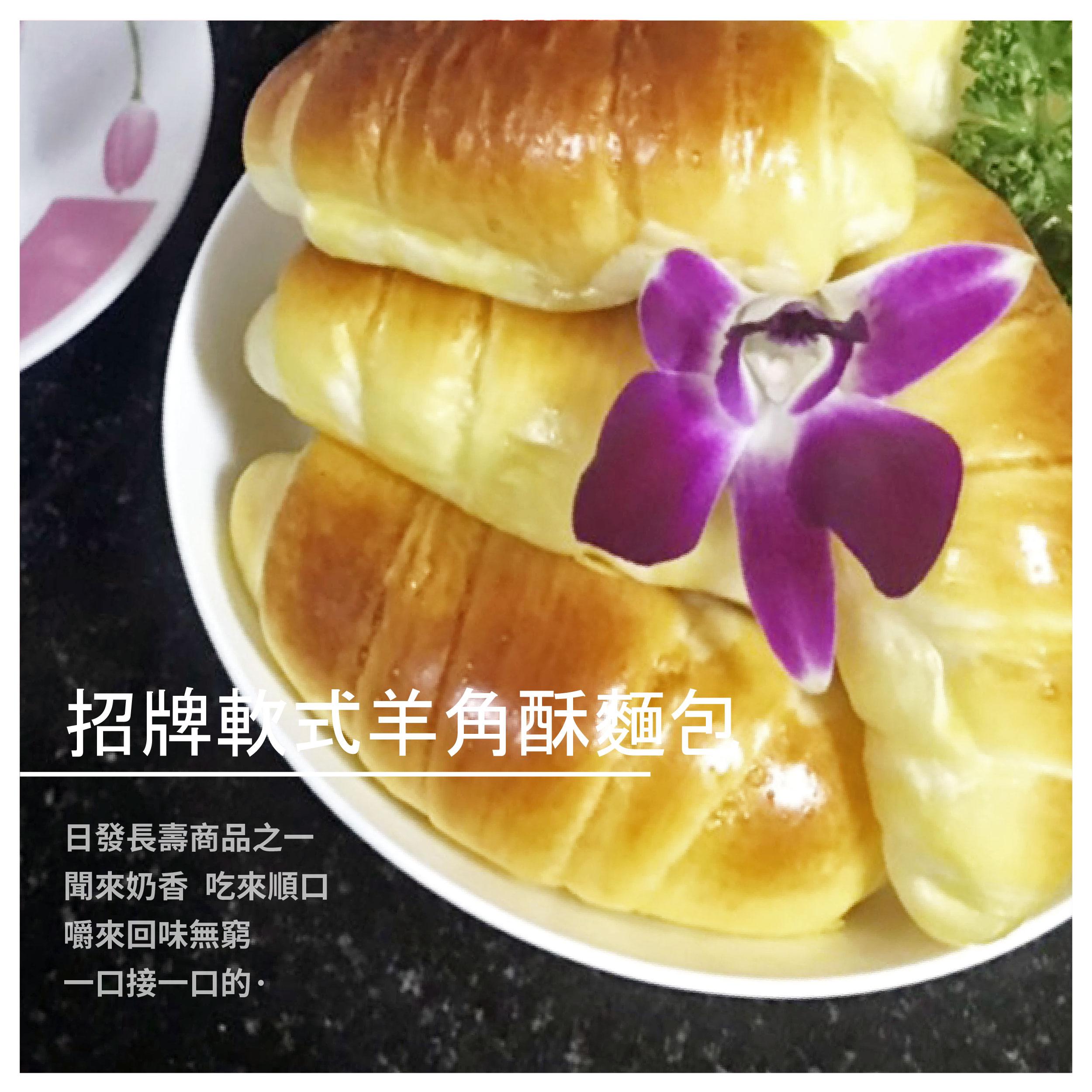 【日發蛋糕麵包】招牌軟式羊角酥麵包
