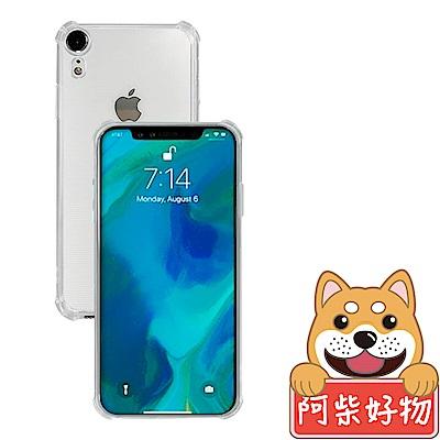 阿柴好物 Apple iPhone XR 防摔氣墊保護殼