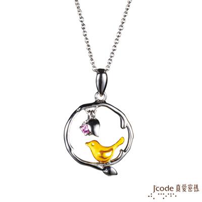 J code真愛密碼金飾 白鴿 純金+925純銀墜飾