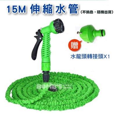 【G49】高壓彈力伸縮水管 15米/50Mt 附7段式水槍 洗車澆花清洗地板牆壁打掃 萬用水龍頭接頭 彈性水管