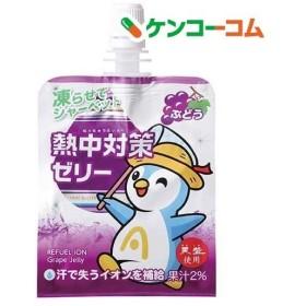熱中対策ゼリー ぶどう味 ( 150g24個入 )/ 熱中対策水