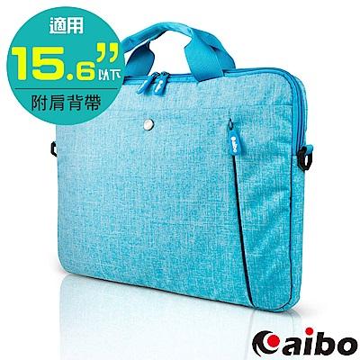 aibo 15.6吋 平板/筆電用 都會時尚防震保護提袋(附肩背帶)(PAB06)