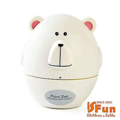 iSFun 餐廚幫手 圓型動物免電池計時器 白熊