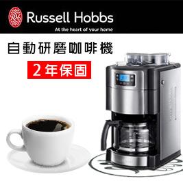 高質感英國羅素家電,內建錐形研磨刀盤,堅固耐用 ,防止蒸氣回流裝置,保護咖啡豆新鮮不受潮,咖啡豆/粉兩種咖啡濾煮模式