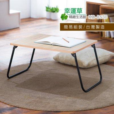 ☆幸運草精緻生活館☆KD-8530木紋 輕巧折疊桌 休閒桌 和室桌 60x45x30cm