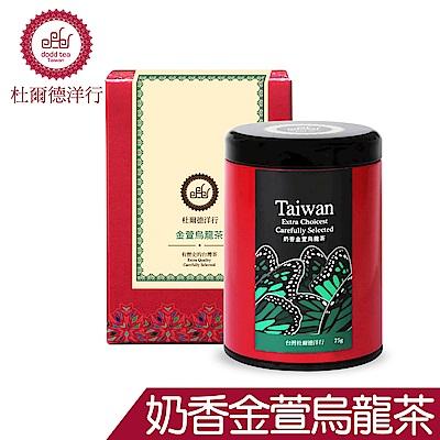 DODD 杜爾德洋行 精選 金萱烏龍茶 罐裝茶葉-50g