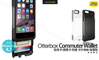 OtterBox Commuter Wallet iPhone 6S / 6 信用卡 收納 防撞 保護殼 附保護貼 全新 現貨 含稅
