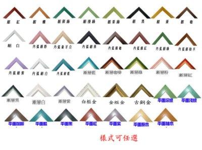 客訂木框 海報框 拼圖框 尺寸:75*50cm 樣式顏色可任選 各尺寸均可製作