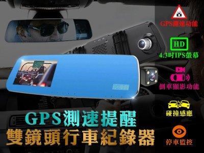 【GPS測速功能】雙鏡頭同步錄影行車紀錄器/超大廣角170/倒車顯影/停車監控/後視鏡行車紀錄器/行車紀錄器