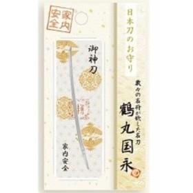 日本刀のお守り 鶴丸国永【家内安全】 御神刀