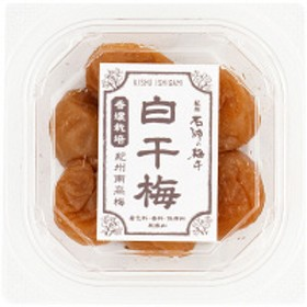 【LOHACO限定】紀州 石神の梅干 白干梅 完熟南高梅使用 香醸栽培 1個 濱田