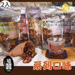 太禓食品 嗑蠶澳洲進口藥膳蠶豆酥(350g/包) 任選2包