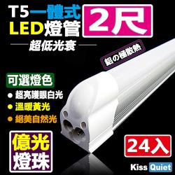《Kiss Quiet》億光燈珠-CNS T5 2尺(白光/黄光/自然光)一體式LED燈管層板燈-24入