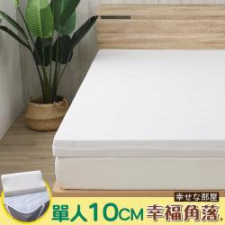 幸福角落 天絲表布竹炭平面10cm記憶床墊舒潔安眠組-單人3尺