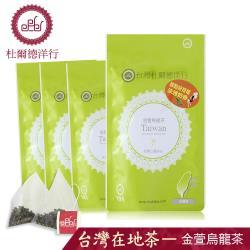 杜爾德洋行 金萱烏龍茶三角立體茶包x4包組(共60入茶包)