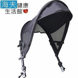【海夫健康生活館】輪椅用 遮陽篷 (1HPHR)
