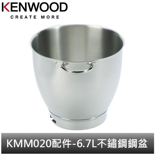 英國Kenwood 全能料理機 KMM020配件-6.7L不鏽鋼鋼盆