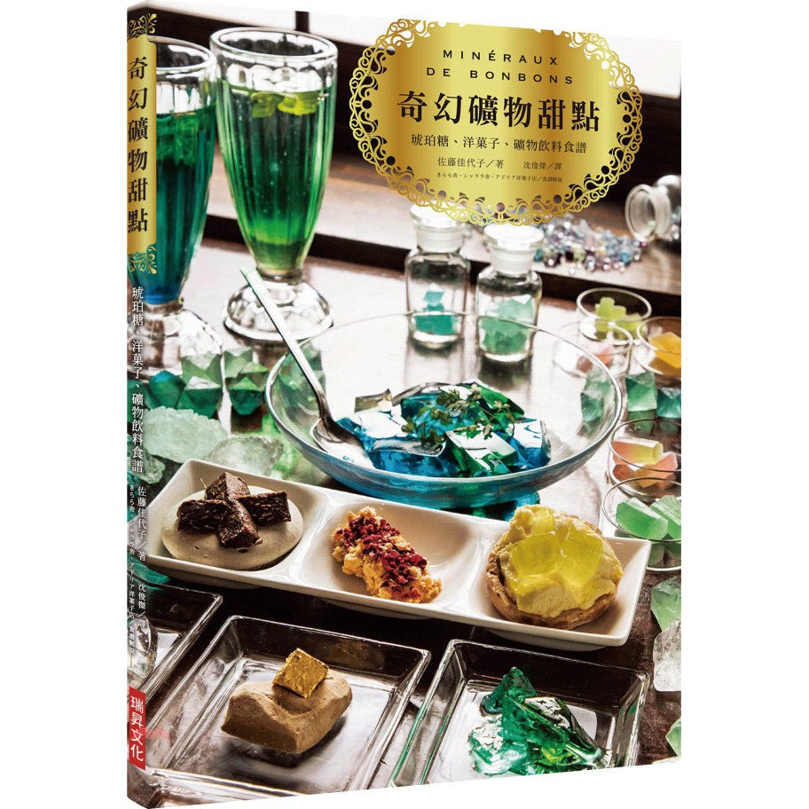 《瑞昇文化》奇幻礦物甜點:琥珀糖、洋菓子、礦物飲料食譜[79折]