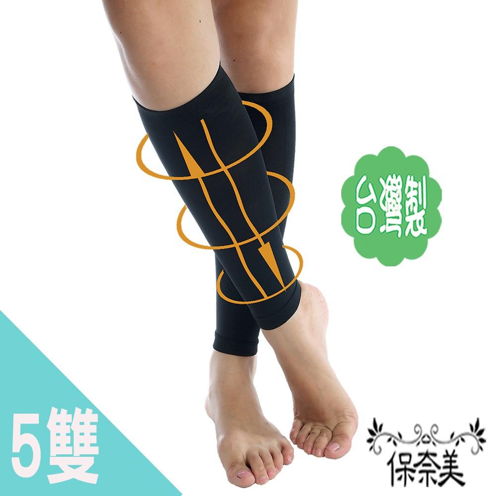 【保奈美】360丹 束小腿塑腿襪(5雙入)~台灣製