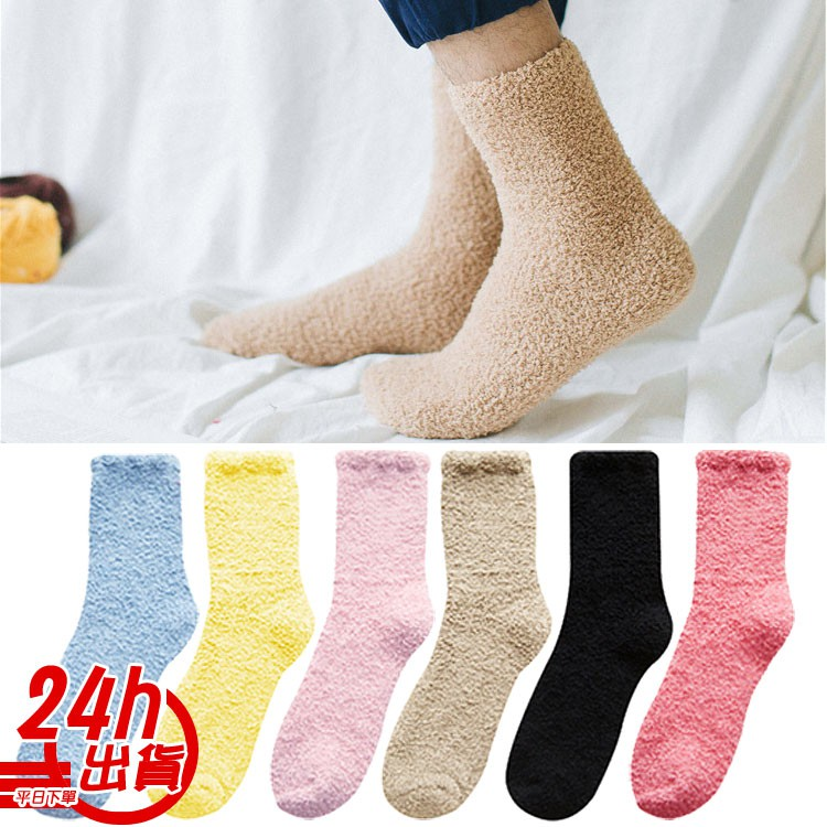 珊瑚絨地板襪 素色秋冬款睡眠襪 保暖襪 月子襪毛圈襪 中筒襪 加厚毛襪 室內襪 居家厚襪子 親膚 保暖 台灣出貨 現貨