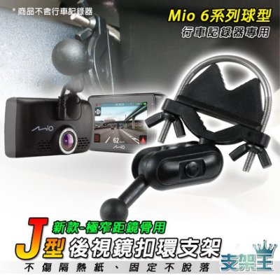 支架王 VOLVO XC60 S40 V50 C70 車型專用【細版 後視鏡扣環式支架】mio 658 wifi mio 638 行車記錄器專用 J17