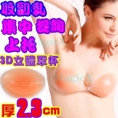 MG美塑館-加厚隱形胸罩 立體矽膠加厚胸墊 婚紗/洋裝/比基尼/內衣/泳裝/BRA