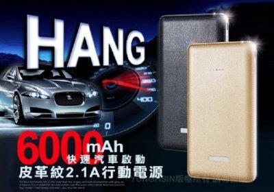 汽機車電池救星 大全配 HANG X7 6000Series 汽機車啟動行動電源 《通過BSMI認證》