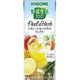 カゴメ 野菜生活100 Peel&Herb レモン・レモングラスミックス 200ml 1箱(24本入)