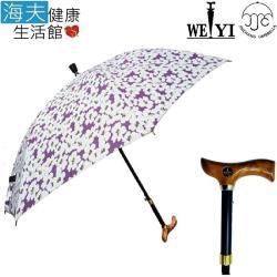 【海夫健康生活館】Weiyi 志昌 三段可調高 自動 傘杖(JCSU-C01-11/花漾年華)
